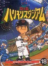 Kyuukyoku Harikiri Stadium per Nintendo Entertainment System