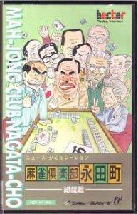 Mahjong Club Nagata-cho: Sousaisen per Nintendo Entertainment System