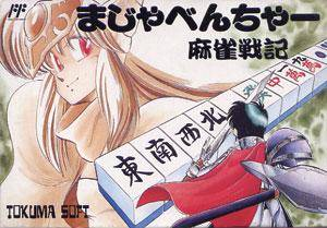 Majaventure: Mahjong Senki per Nintendo Entertainment System
