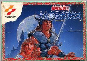Majou Densetsu II: Daimashikyou Galious per Nintendo Entertainment System