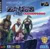 After Armageddon per Sega Mega-CD