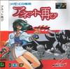 Annet Futatabi per Sega Mega-CD