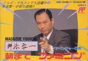 Masuzoe Youichi: Asa Made Famicom per Nintendo Entertainment System