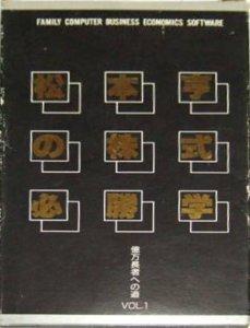 Matsumoto Akira no Kabushiki Hisshougaku per Nintendo Entertainment System
