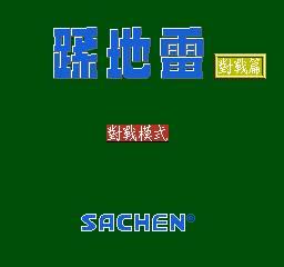 Mine Sweeper 3 per Nintendo Entertainment System