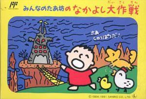 Minna no Tabou no Nakayoshi Daisakusen per Nintendo Entertainment System
