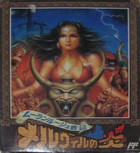 Moulin Rouge Senki: Melville no Honoo per Nintendo Entertainment System