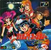 Cosmic Fantasy Stories per Sega Mega-CD