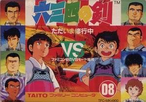 Musashi no Ken: Tadaima Shugyou Chuu per Nintendo Entertainment System