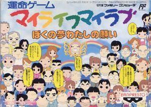 My Life My Love: Boku no Yume: Watashi no Negai per Nintendo Entertainment System