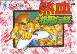 Nekketsu Kakutou Densetsu per Nintendo Entertainment System