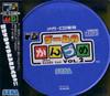 Game no Kanzume Vol. 2 per Sega Mega-CD