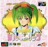 Mahou no Shoujo: Silky Lip per Sega Mega-CD