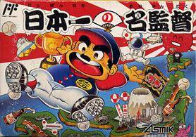 Nippon Ichi no Nakantoku per Nintendo Entertainment System