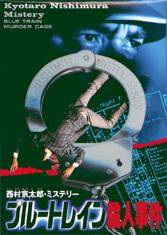 Nishimura Kyoutarou Mystery: Blue Train Satsujin Jiken per Nintendo Entertainment System