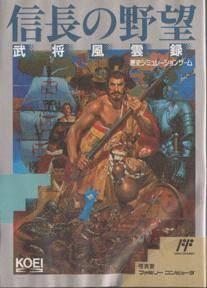 Nobunaga no Yabou: Bushou Fuuunroku per Nintendo Entertainment System