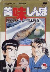 Oishinbo per Nintendo Entertainment System