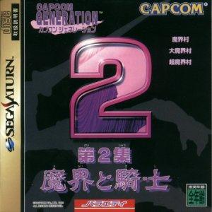 Capcom Generation 2 per Sega Saturn