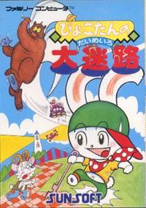 Pyokotan no Dai Meiro per Nintendo Entertainment System