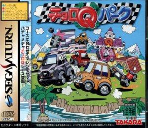 Choro Q Park per Sega Saturn