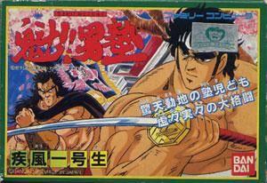 Sakigake!! Otokojuku per Nintendo Entertainment System
