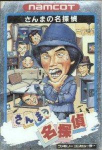 Sanma no Meitantei per Nintendo Entertainment System