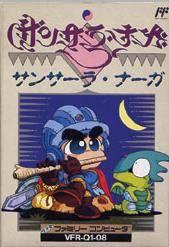 Sansara Naga per Nintendo Entertainment System
