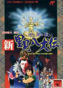 Shin Satomi Hakkenden per Nintendo Entertainment System