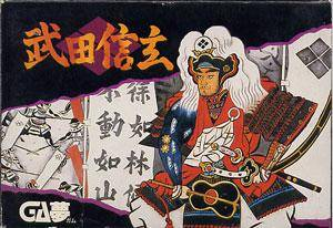 Takeda Shingen per Nintendo Entertainment System