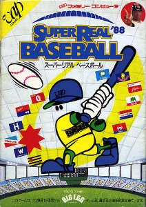 Super Real Baseball '88 per Nintendo Entertainment System