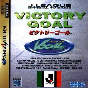 J-League Victory Goal per Sega Saturn