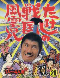 Takeshi no Sengoku Fuuunko per Nintendo Entertainment System