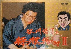 Tanikawa Koji no Shogi Shinan II per Nintendo Entertainment System