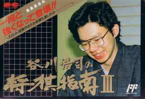 Tanikawa Koji no Shogi Shinan III per Nintendo Entertainment System