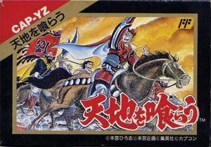 Tenchi o Kurau per Nintendo Entertainment System