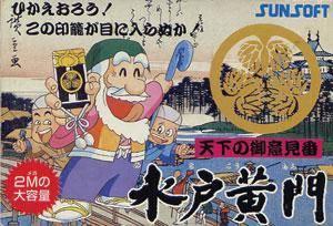 Tenka no Goikenban: Mitokoumon per Nintendo Entertainment System