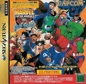 Marvel Super Heroes vs. Street Fighter per Sega Saturn