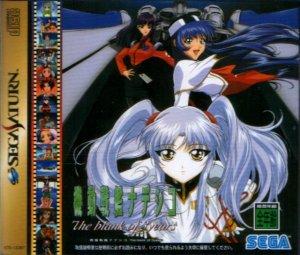 Kidou Senkan Nadesico: The Blank of 3 Years per Sega Saturn