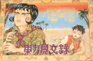 Touhou Kenbun Roku per Nintendo Entertainment System