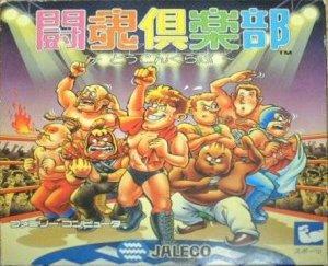 Toukon Club per Nintendo Entertainment System