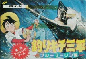 Tsuri Kichi Sanpei: Blue Marlin Hen per Nintendo Entertainment System