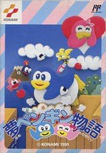 Yume Penguin Monogatari per Nintendo Entertainment System