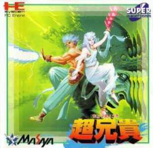 Cho Aniki: Super Big Brothers per PC Engine