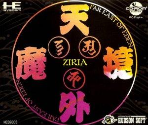 Far East of Eden: Ziria per PC Engine