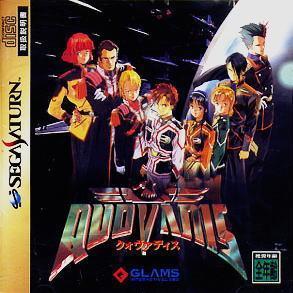 QuoVadis per Sega Saturn