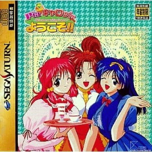 Pia Carrot e Youkoso!! per Sega Saturn