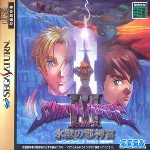 Shining Force III Scenario 3 per Sega Saturn