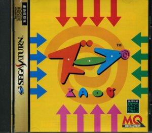 Zoop per Sega Saturn