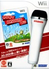 Karaoke Joysound  per Nintendo Wii