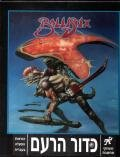 Ballistix per PC MS-DOS